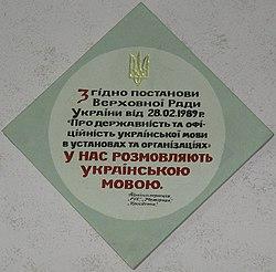 Объявление администрации в муниципальной поликлинике