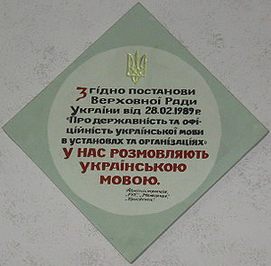 "Ukrainization - According to a resolution by the parliament of Ukraine on 28 February 1989 ""Regarding the state-nature and official status of the Ukrainian language in institutions and organizations"" we speak Ukrainian here : an announcement in a Lviv hospital about the use of the Ukrainian language"