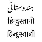 Hindustani in Devanagari, Nastaliq and Kaithi.png