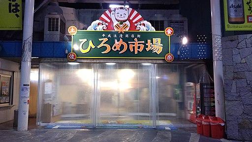 Hirome Market Entrance