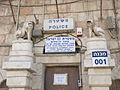 Israeli Police Lion-1 (6233564855).jpg