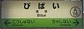 JR Hakodate-Main-Line Bibai Station-name signboard (1).jpg