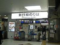 JR Kakegawa Sta Shinkansen gate.jpg