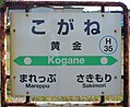 JR Muroran-Main-Line Kogane Station-name signboard.jpg