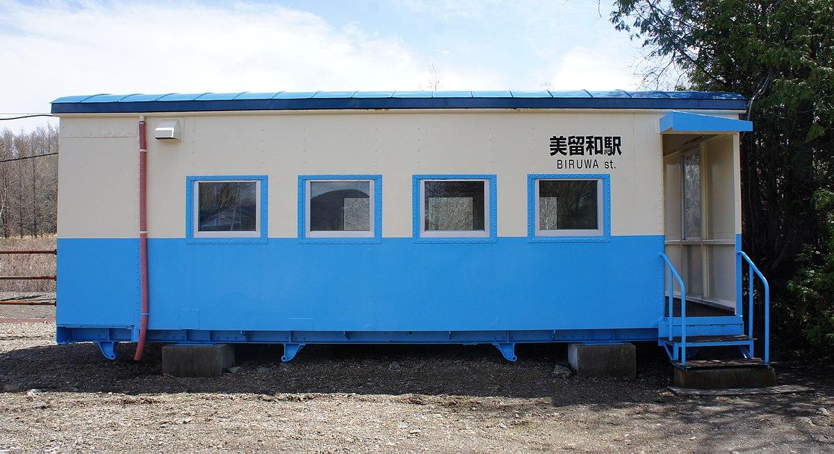 美留和駅 - Wikipedia