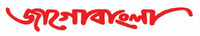 Jago Bangla logo.png