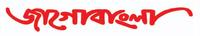 Jago Bangla logo.png