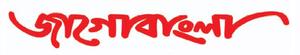 Jago Bangla - Image: Jago Bangla logo