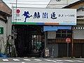 Japan Heritage Saba Kaido.jpg