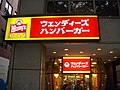 Japanese Wendy's 2008 (2663224857).jpg