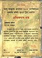 Jayatu Sanskritam.jpg