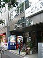 Jinrikisha production suginami.JPG