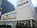 Johnan Shinkin Bank Shin-Yokohama Branch.jpg