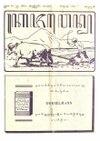 Kajawen 41 1928-05-23.pdf