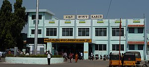 Karur - Entrance of Railway station