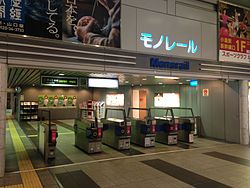 Kokura Station (Kitakyushu Monorail) at night 20150509.JPG