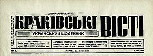 Krakivs'ki Visti - Krakivs'ki Visti frontispiece