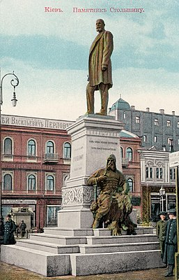 Kyiv-stolypin-statue.jpg