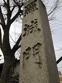 Những tư liệu Kishi từng sử dụng để viết nên Naruto 200px-Kyoto_Rajomon_C1021