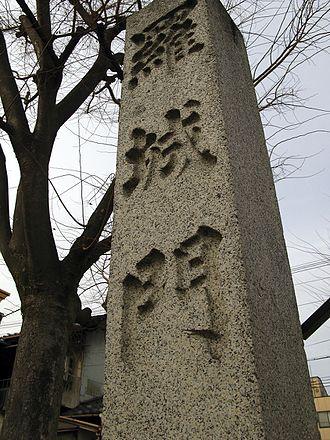 Rajōmon - Marker at site of Rashōmon, Kyoto