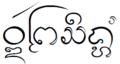 LN-Wat Phra Sing.png