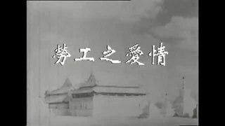 File:Laborer's Love (1922).webm
