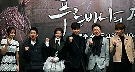 Legend of the Blue Sea press conference.jpg