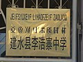 Lihaozhai High School - P1360829.JPG