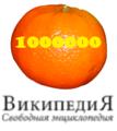 LogoOrangeRuWikipedia.png