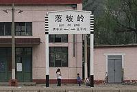 Luopoling Railway Station (20150517124120).JPG