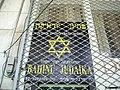 Magen David Judaica (2830650700).jpg