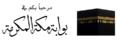 Makkah-Portal3.png