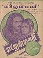 Manonmani 1942 Tamil film.jpg
