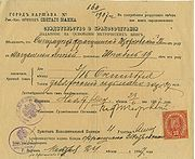 Marriage certificate showing Old- and New-Style dates, Warsaw 1907.
