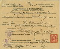 Marriage certificate showing Old- and New-Style dates, Warsaw 1907 (then part of the Russian Empire)