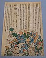Measles print (hashika-e), 1862 AD - Edo-Tokyo Museum - Sumida, Tokyo, Japan - DSC06725.jpg