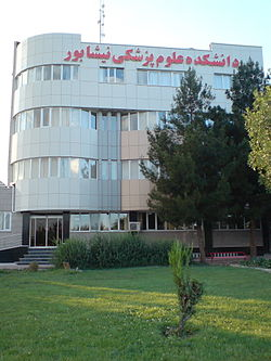 Medical Sciences College of Nishapur 1.jpg