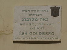 Memorial plaque on the poetess Lea Goldberg house in Tel Aviv.JPG