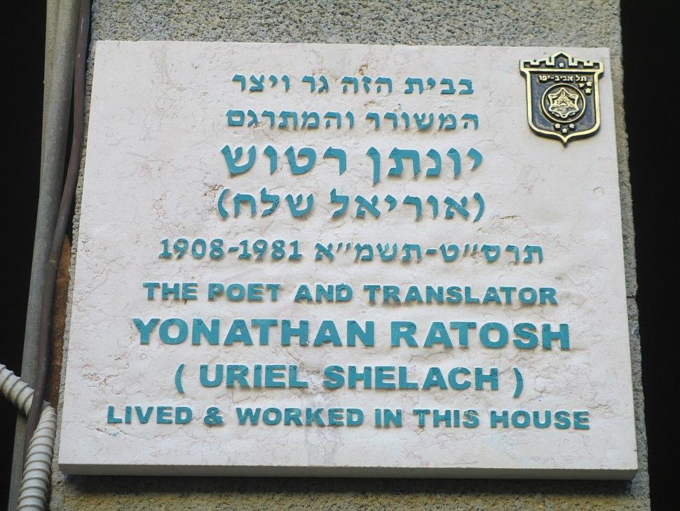 Memorial plaque to Yonathan Ratosh in Tel Aviv