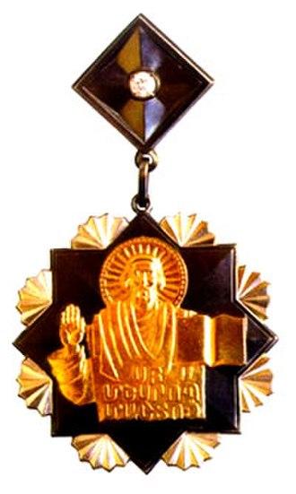 Order of St. Mesrop Mashtots - Mesrop Mashtots Order