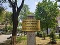 Missak Manoushian Park.jpg