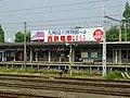 NNR Omuta Station3.JPG