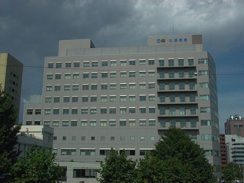 ファイル:NTT East Sapporo Hospital.jpg