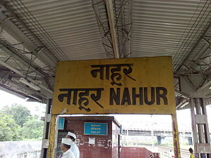 Nahur railway station - Image: Nahur railway station