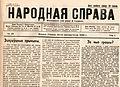 Narodnaja sprava 26-1926.jpg