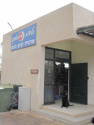 Nitzanei Sinai - Main general store