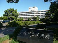 Omura Municipal Hospital 2008.jpg