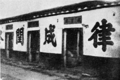PSM V68 D108 Entrances to the examination stalls at nanjing.png
