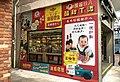 Pat Chun store at Shau Kei Wan (20181003145646).jpg