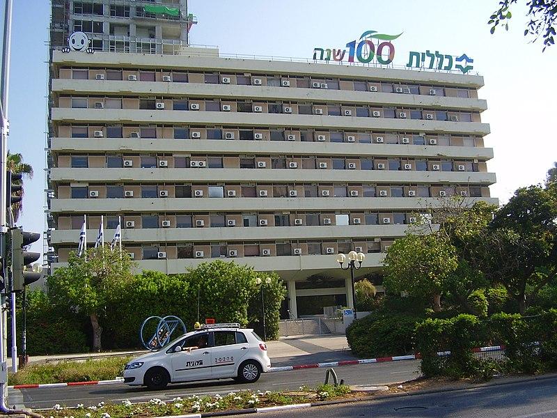 בית מרכז קופת חולים כללית בתל אביב